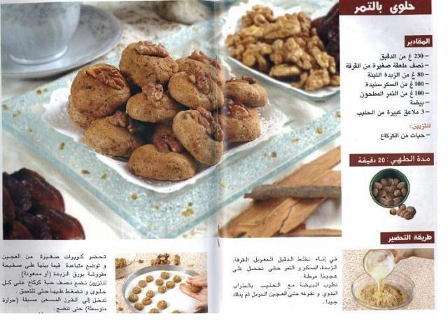 حلويات مغربيه وصفات مغربيه للحلويات 6.bmp