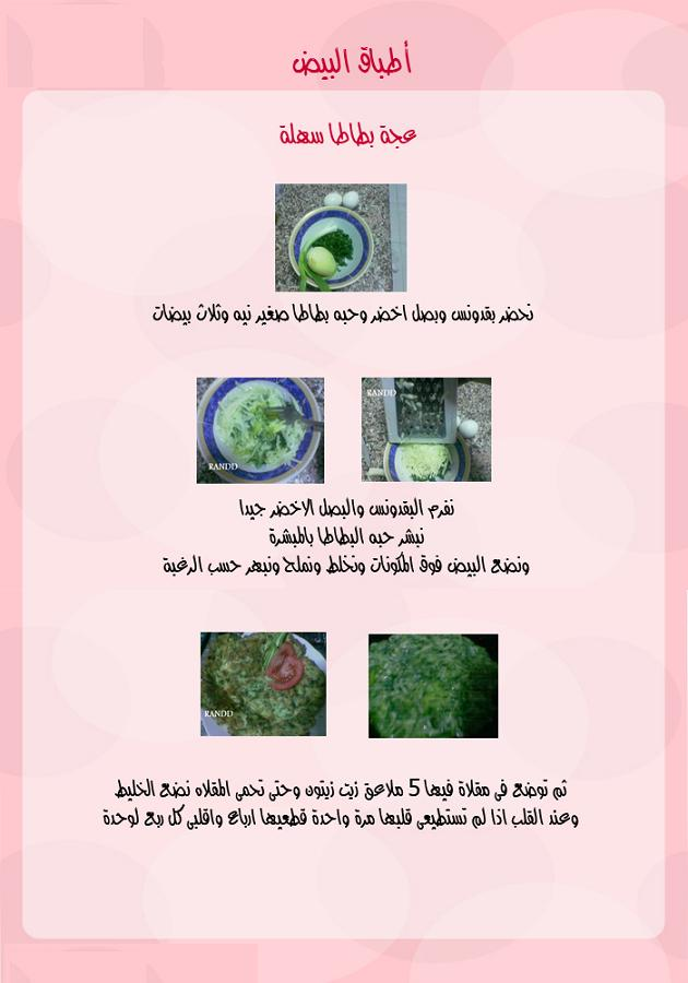 ملف لكل أطباق البيض ... $بالصور طبعاً$ 11206641643.jpg