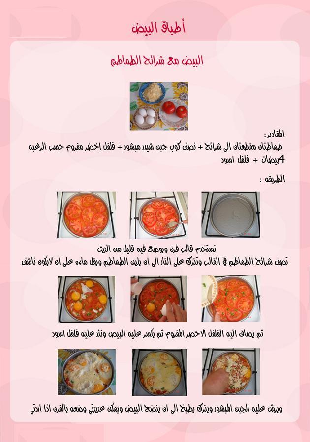 ملف لكل أطباق البيض ... $بالصور طبعاً$ 41206641643.jpg