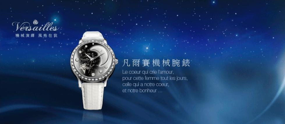 versailles凡爾賽機械錶-專賣店