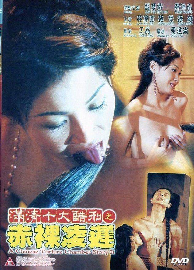 watch chinese erotic movies № 71938