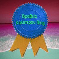Βραβειο του καλυτερου blog