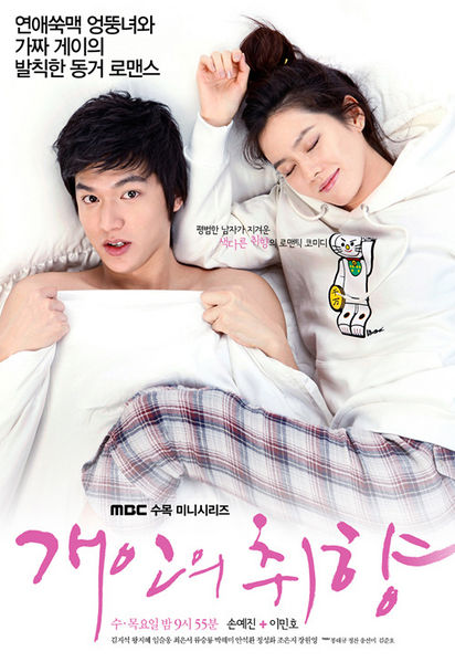Personal Taste 개인의 취향 MBC 2010