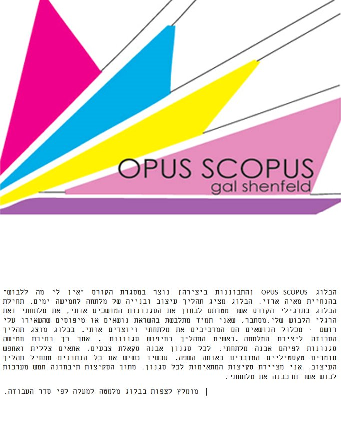 opus scopus - Gal Shenfeld
