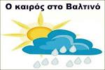 Κάντε κλικ για να δείτε τον καιρό στο Βαλτινό