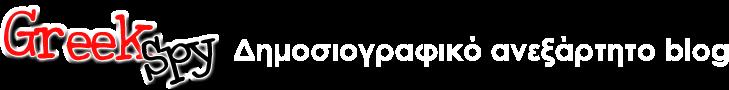 greekspy             Δημοσιογραφικό ανεξάρτητο blog