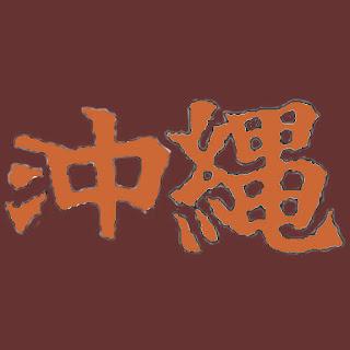 Okinawa in Kanji