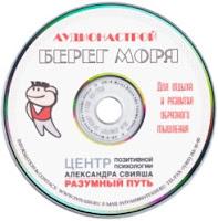 А. Свияш. Берег моря (аудио)