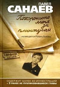 П. Санаев. Похороните меня за плинтусом