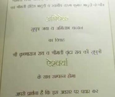 Invitation Card Of Abhishek Aishwarya Marriage