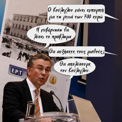 Θεόδωρος Ρουσόπουλος: Απολύεται ο Στέλιος Κούλογλου