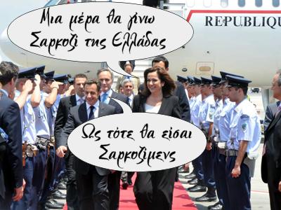 Nicolas Sarkozy, Ντόρα Μπακογιάννη