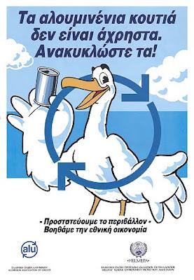 Συμμετέχουμε στην Παγκόσμια Ημέρα Εθελοντικού Καθαρισμού των Ακτών 3