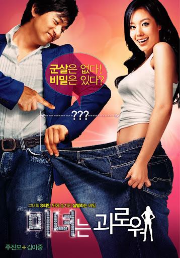 200 Pounds Beauty (2006) 720p