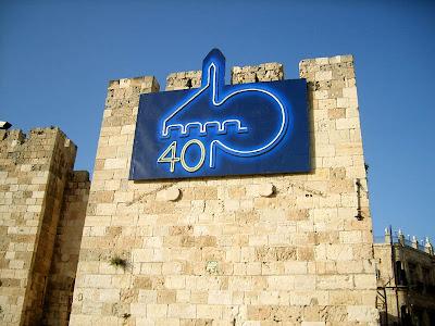 40 años de la unificación de Jerusalén