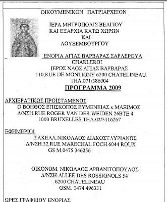 calendrier liturgique hagia barbara chatelineau 2009 en grec