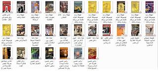 48 pic 2 كتب عربية   منوع  المجموعة الخامسة  48