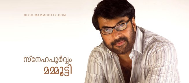 Blog.mammootty.com | The Official Blog of Mammootty