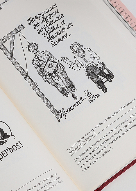 Russian Criminal Tattoo Vol. I or III
