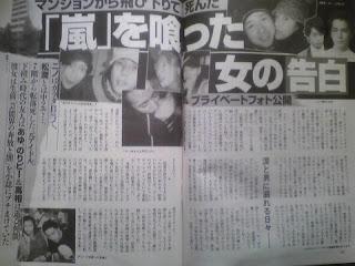 Escándalos sobre los Johnny's !! 20101105_scandal2