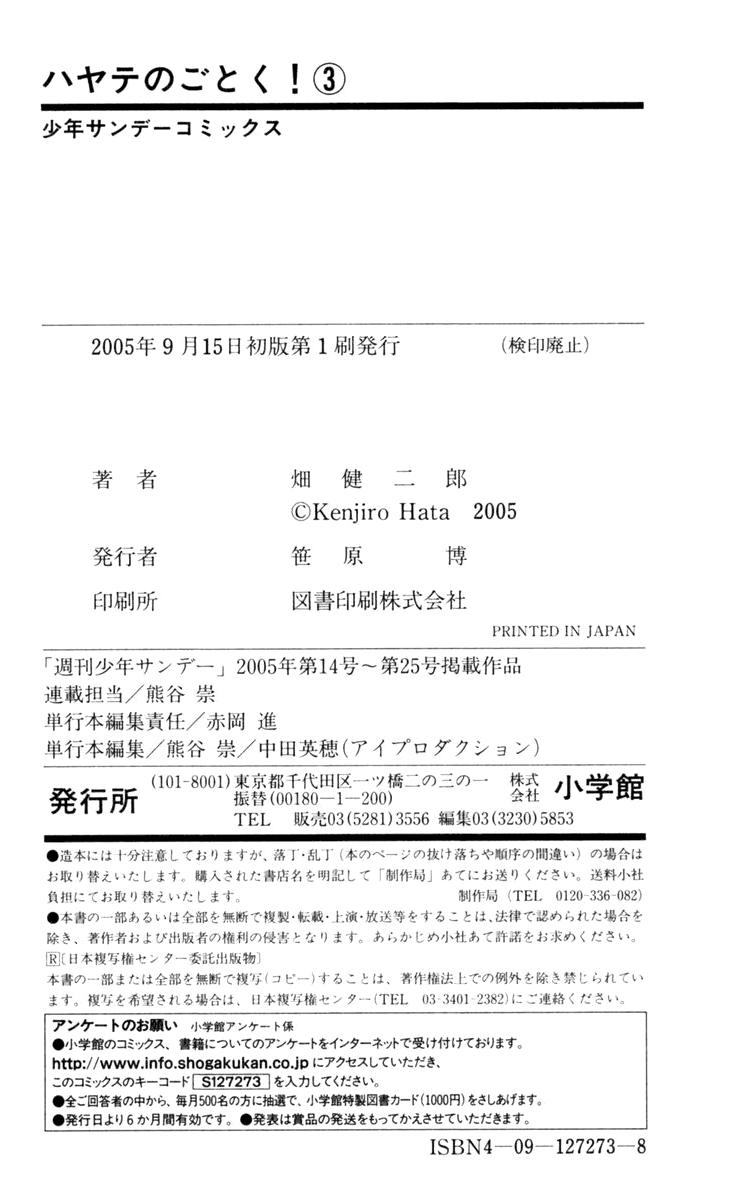 Hayate No Gotoku! trang 25