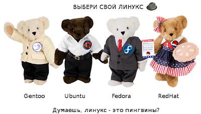 http://2.bp.blogspot.com/_WC5D7_gFZGw/TU0mXaYGlpI/AAAAAAAACZ4/q5vx6hLr94k/s400/omg-linux_ru.png