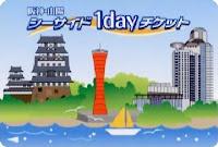 Himeji 1 day ticket