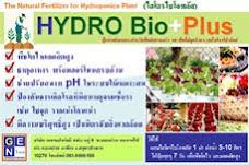 ธาตุอาหารผัก HydroBio Plus