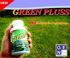 Green Plus ปุ๋ยอินทรีย์ชีวภาพสำหรับพืชสวน และพืชไร่