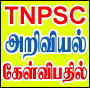 Tnpsc group 4 maths question and answer in tamil