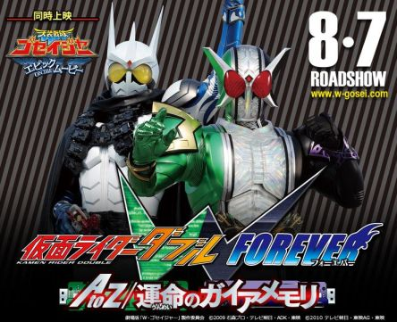 Kamen Rider on Kamen Rider W A To Z Movie Sub Now On Youtube For A Limited Time