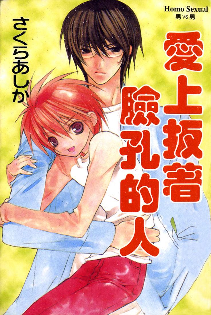 [Bucchouzura+ni+Koi+wo+Shite+Ch1+pg+001+-+cover01.jpg]