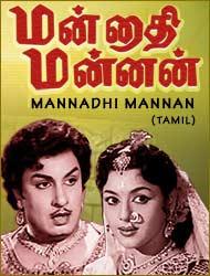 Mannadhi Mannan
