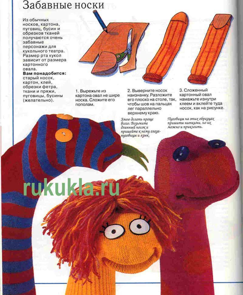 Как сделать из носков куклу своими руками 797