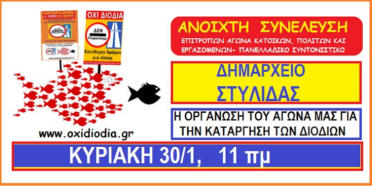 ΣΤΥΛΙΔΑ, ΔΗΜΑΡΧΕΙΟ , ΚΥΡΙΑΚΗ 30/1, 11πμ