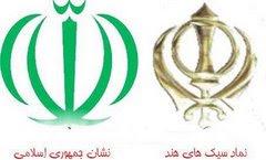 آرم پرچم رژیم ایران و آرم سیکهای هندی