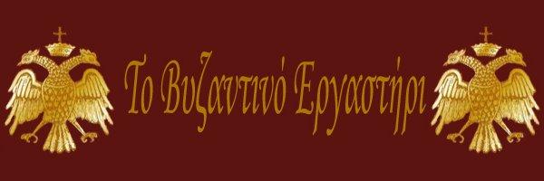 Το Βυζαντινό Εργαστήρι