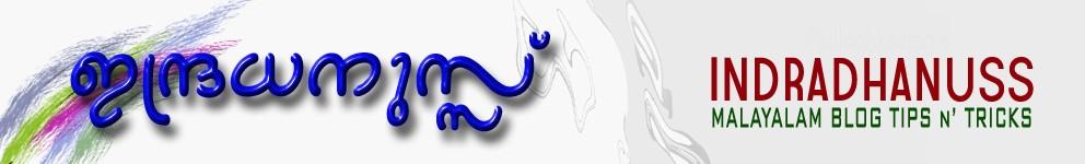 ഇന്ദ്രധനുസ്സ്