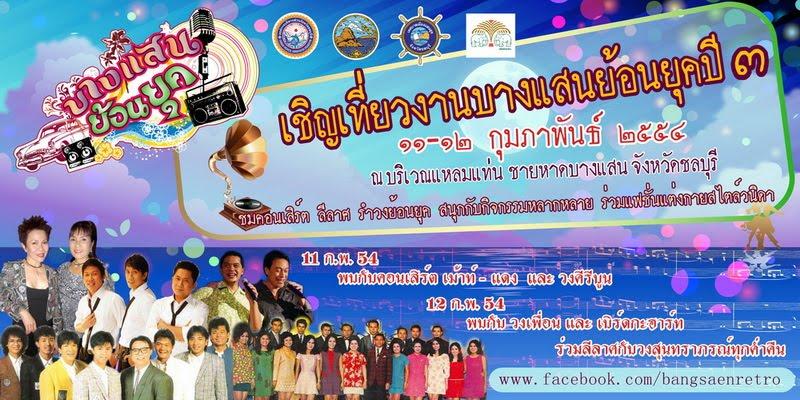 งานบางแสนย้อนยุค 2554 - 2011 Bang Saen Retro Festival, Chonburi, Thailand