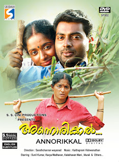 Annorikkal (2005) - Malayalam Movie