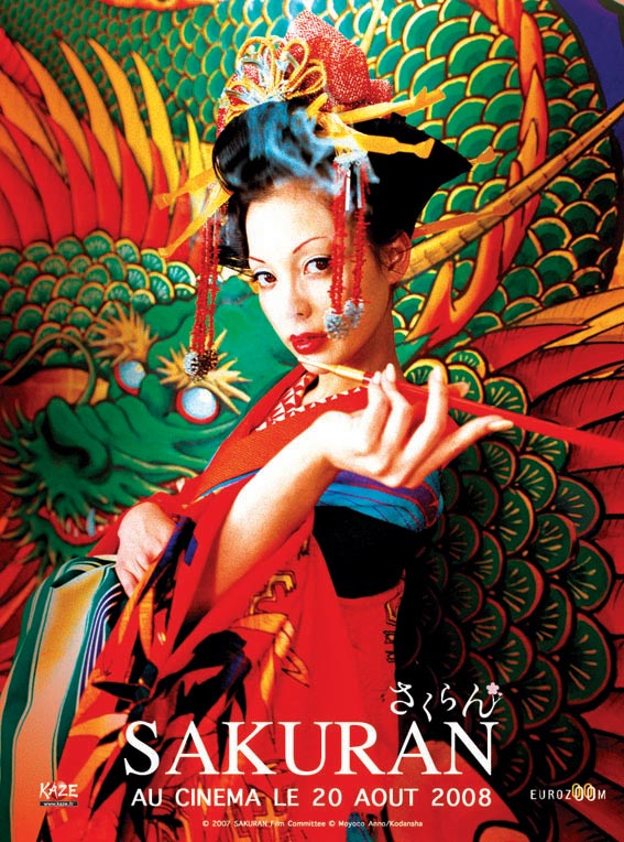 Oiran movie