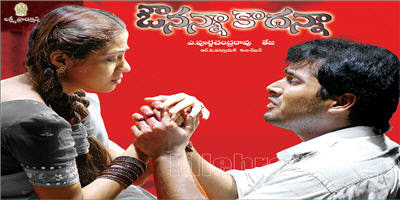 Avunanna Kadanna mp3 songs download