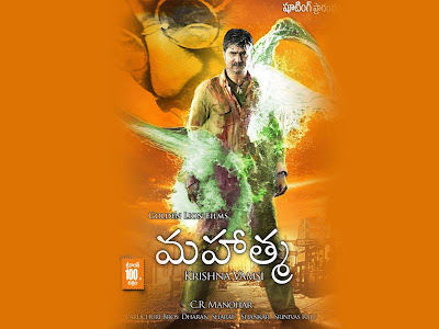 Mahatma (2009) Telugu Movie MP3 Songs