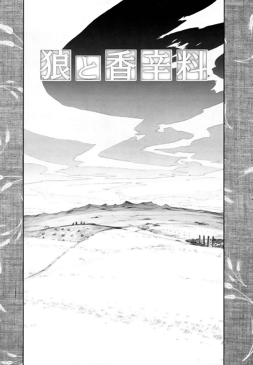 Ookami to Koushinryou (Wolf and Spice) - Ookami to Koushinryou (Wolf and Spice) Chapter 001 - Pic 15