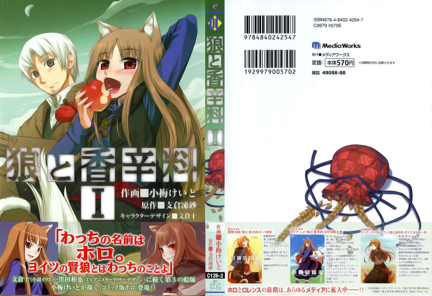 Ookami to Koushinryou (Wolf and Spice) - Ookami to Koushinryou (Wolf and Spice) Chapter 001 - Pic 3