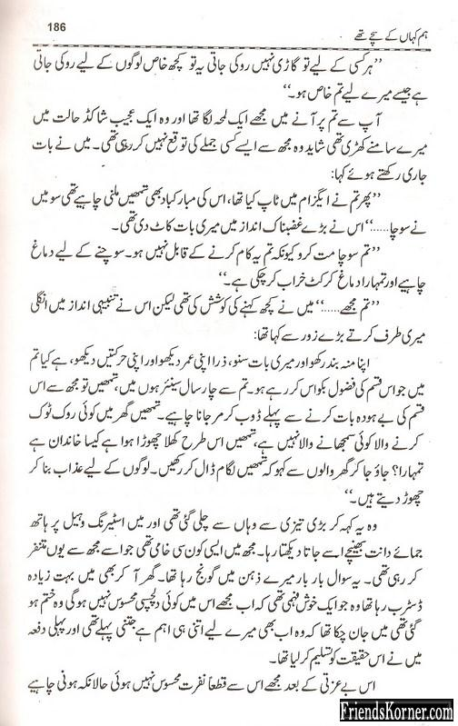 Pakistani saqafat essay in urdu