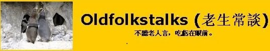 Oldfolkstalks              (老生常談)