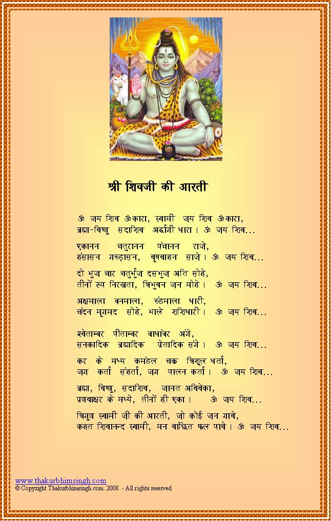 Om Jai Shiv Omkara | Lord Shiv Ji Ki Aarti - YouTube