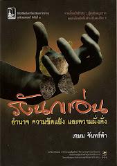 แนะนำหนังสือ(6)