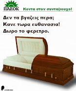 ΚΟΝΤΑ ΣΤΟΥΣ ΣΥΝΤΑΞΙΟΥΧΟΥΣ